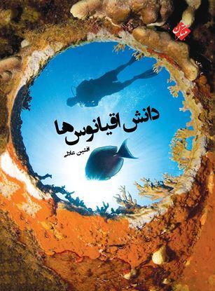 تصویر دانش اقیانوسها