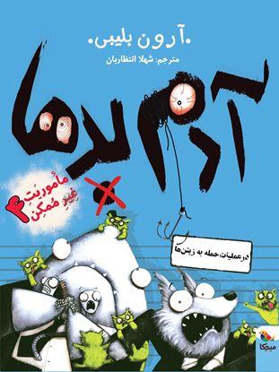 تصویر آدم بدها در عملیات حمله به زیتنها