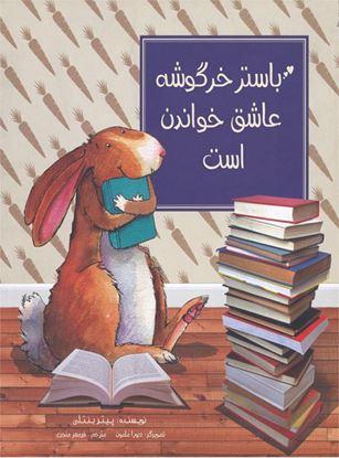 تصویر باستر خرگوشه عاشق خواندن است