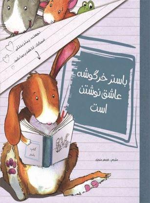 تصویر باستر خرگوشه عاشق نوشتن است