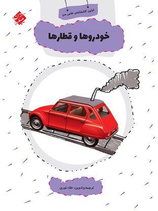 تصویر خودروها و قطارها (اولین کتابخانه علمی من)